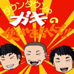Quiz #1 – Wiedza o Gaki no Tsukai!