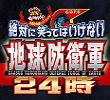 [2013/2014] Batsu Game – Obrońcy Ziemi (RAW)