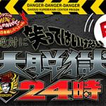 "<b>Batsu Game (2014-15) – Więźniowie</b> *PL*online* <img alt="""" src=""/IMG/hd.png"" />"