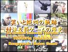 "Historia Batsu Game (1990-2003) <img alt="""" src=""/IMG/hd.png"" />"