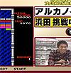 "GnT – Starcie na Famicomie (Pegasus/NES) <img src=""/IMG/hd.png"" />"