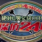 "Batsu Game 2016 – Detektywi cz. 1 <img src=""/IMG/hd.png"" />"